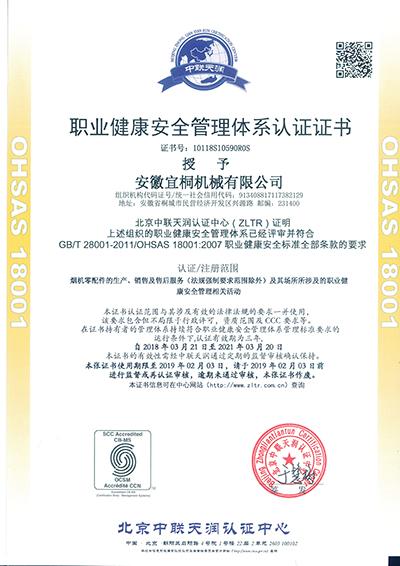 职业健康认证证书(中文)