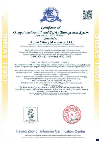 职业健康认证证书(英文)