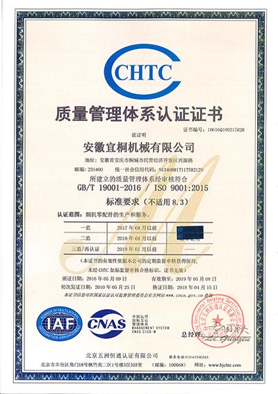 质量管理认证证书(中文)