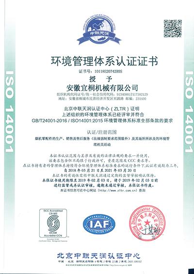 环境管理认证证书(中文)