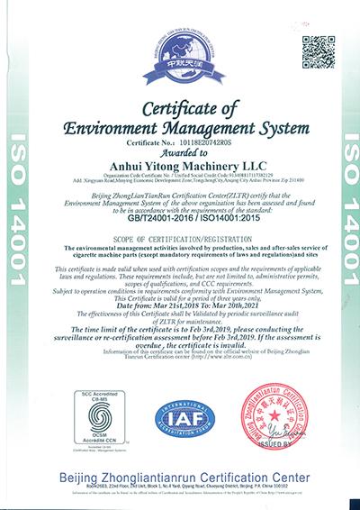 环境管理认证证书(英文)