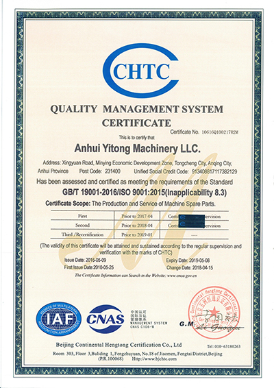 质量管理认证证书(英文)